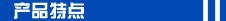HSZ型2.25t-30t A类 最正规的棋牌游戏平台-产品特点